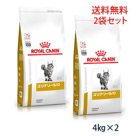【C】【5%OFFクーポン対象】ロイヤルカナン 猫用 ユリナリーS/O ドライ 4kg(2袋セット)【1/24(日)20:00〜1/28(木)1:59】