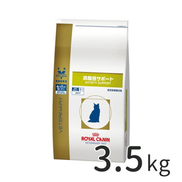 【C】ロイヤルカナン猫用 満腹感サポート 3.5kg
