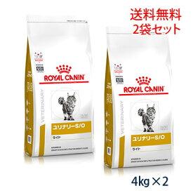 【C】【5%OFFクーポン対象】ロイヤルカナン 猫用 ユリナリーS/O ライト ドライ 4kg(2袋セット)【1/24(日)20:00〜1/28(木)1:59】