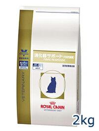 猫用ロイヤルカナン消化器サポート(可溶性繊維)2kg