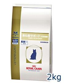 【C】【200円OFFクーポン】ロイヤルカナン猫用 消化器サポート(可溶性繊維) 2kg【9/19(木)20:00〜9/24(火)1:59】