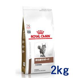【C】【5%OFFクーポン対象】ロイヤルカナン猫用 消化器サポート(可溶性繊維) 2kg【7/30(金)0:00〜23:59】