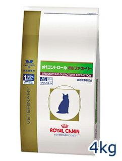 【C】ロイヤルカナン 猫用 pHコントロール オルファクトリー 4kg