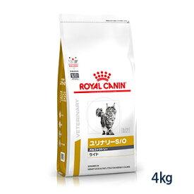 【C】【5%OFFクーポン対象商品】ロイヤルカナン 猫用 ユリナリーS/O オルファクトリー ライト ドライ 4kg【11/25(水)0:00〜23:59】