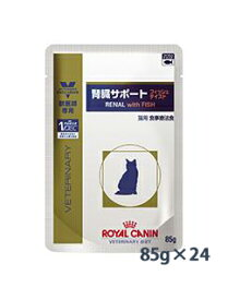 【C】ロイヤルカナン猫用 腎臓サポートフィッシュテイスト ウェット パウチ85g×24
