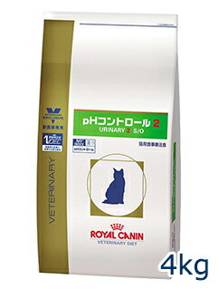 【C】ロイヤルカナン猫用 pHコントロール2(URINARY2 S/O) 4kg