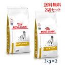 【C】ロイヤルカナン 犬用 ユリナリーS/O ドライ 3kg(2袋セット)(旧pHコントロール)