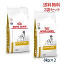 【C】ロイヤルカナン 犬用 ユリナリーS/O ドライ 8kg (2袋セット) (旧pHコントロール)