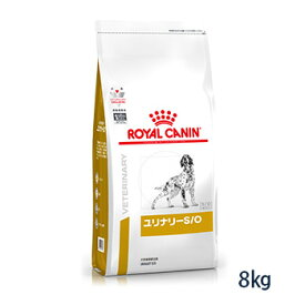 【C】【200円OFFクーポン】ロイヤルカナン 犬用 ユリナリーS/O ドライ 8kg(旧pHコントロール)【9/19(木)20:00〜9/24(火)1:59】