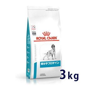 【C】【最大350円OFFクーポン】ロイヤルカナン犬用 低分子プロテイン 3kg【1/12(火)10:00〜1/25(月)9:59】