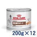 【C】ロイヤルカナン犬用 消化器サポート(低脂肪) ウェット 缶 200g×12