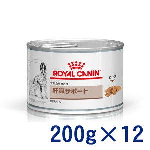 【C】【5%OFFクーポン対象】ロイヤルカナン犬用 肝臓サポート ウェット 缶 200g×12【10/20(水)0:00〜23:59】