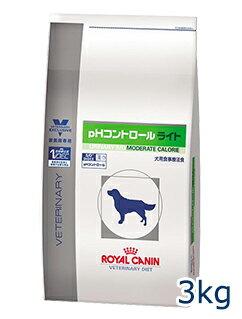 【C】【200円OFFクーポン】ロイヤルカナン犬用 pHコントロールライト 3kg【3/21(木・祝)20:00〜3/26(火)1:59】