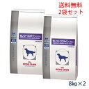 ロイヤルカナン犬用 セレクトプロテイン(ダック&タピオカ)8kg(2袋セット)