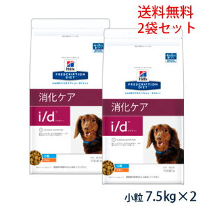 【C】ヒルズ 犬用 i/d 消化ケア チキン 小粒 7.5kg 2袋セット