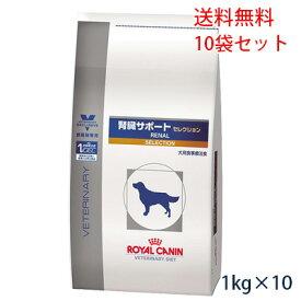 【C】【エントリー不要P3倍】ロイヤルカナン 犬用 腎臓サポート セレクション 1kg(10袋セット)【7/19(金)20:00〜7/26(金)1:59】