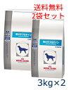 【C】【最大350円OFFクーポン】ロイヤルカナン犬用 低分子プロテイン 3kg(2袋セット)【8/21(水)10:00〜8/28(水)09…