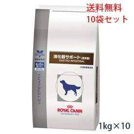 【C】【エントリー不要P3倍】ロイヤルカナン犬用 消化器サポート(高栄養) 1kg(10袋セット)【7/19(金)20:00〜7/26(金)1:59】