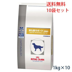 【C】【エントリー不要P3倍】ロイヤルカナン犬用 消化器サポート(低脂肪) 1kg(10袋セット)【7/19(金)20:00〜7/26(金)1:59】