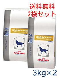 【C】ロイヤルカナン犬用 消化器サポート(低脂肪) 3kg(2袋セット)