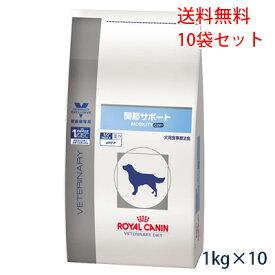 【C】【エントリー不要P3倍】ロイヤルカナン犬用 関節サポート 1kg(10袋セット)【7/19(金)20:00〜7/26(金)1:59】