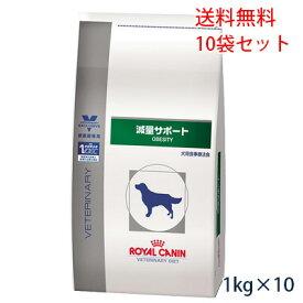 【C】【エントリー不要P3倍】ロイヤルカナン犬用 減量サポート 1kg(10袋セット)【7/19(金)20:00〜7/26(金)1:59】