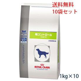 【C】【エントリー不要P3倍】ロイヤルカナン犬用 糖コントロール 1kg(10袋セット)【7/19(金)20:00〜7/26(金)1:59】
