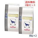 ロイヤルカナン犬用 消化器サポート(高繊維) 8kg(2袋セット)