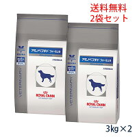ロイヤルカナン犬用アミドペプチドフォーミュラ3kg(2袋セット)