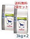 ロイヤルカナン 犬用 満腹感サポート スペシャル 3kg(2袋セット)