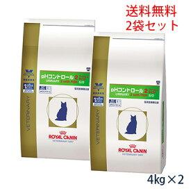 【C】ロイヤルカナン猫用 phコントロール2 フィッシュテイスト 4kg (2袋セット)