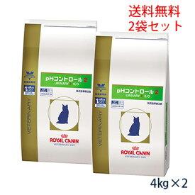 【C】【5%OFFクーポン対象】ロイヤルカナン猫用 pHコントロール2(URINARY2 S/O) 4kg(2袋セット)【1/24(日)20:00〜1/28(木)1:59】