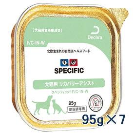 【C】スペシフィック 犬猫用リカバリーアシスト【F/C-IN-W】 95gトレイ×7