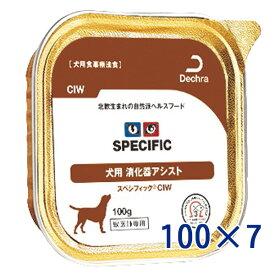 【C】スペシフィック 犬用 消化器アシスト 【CIW】 100gトレイ×7(旧:高消化性 【CIW】)