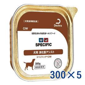 【C】スペシフィック 犬用 消化器アシスト 【CIW】 300gトレイ×5(旧:高消化性 【CIW】)