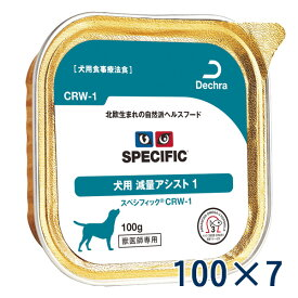【C】スペシフィック 犬用 減量アシスト1 【CRW-1】 100gトレイ×7(旧:ウエイト・マネージメント)