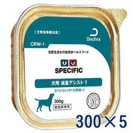 【C】スペシフィック 犬用 減量アシスト1 【CRW-1】 300gトレイ×5(旧:ウエイト・マネージメント)