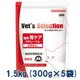 【C】ベッツセレクション 猫用 腎ケア PPレーベル 1.5kg(300g×5袋) ポーク【あす楽対応】