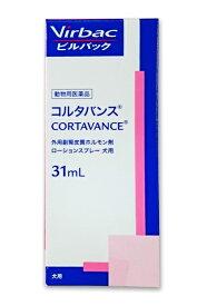 【B】【動物用医薬品】ビルバック コルタバンス 31ml【あす楽対応】