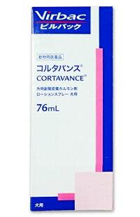 【動物用医薬品】コルタバンス76ml