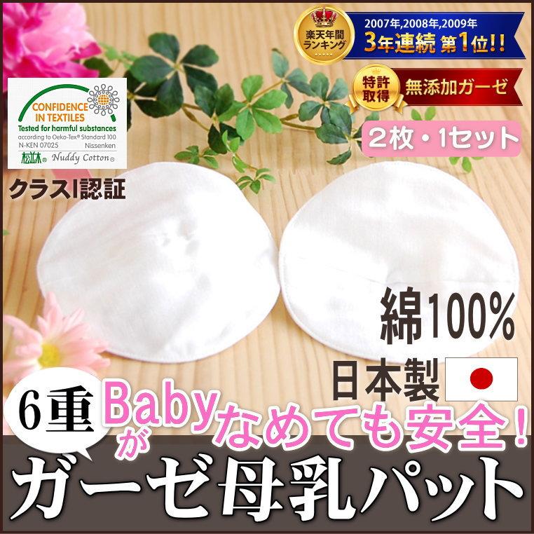 本物のガーゼ 綿100% ガーゼ 6枚重ね 母乳パット*2枚セット/無添加【Nuddy Cotton】ガーゼで安全・安心 あせも対策、肌荒れ対策、かぶれ対策に『日本製』