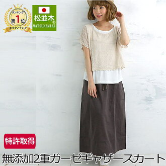 Comfortable! 10P30Nov13 comfortable in all two pieces of gauze stack gathered skirt * brown seasons that are kind to skin