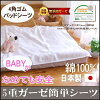 Five folds of gauze pad sheet sweat 100% more additive-free baby sheet 70*120cm four angles rubber / pad sheet baby ★ cotton is sweat perspiration fast-dry circle washing OK/ baby futon nap futon sheets on ね futon sheet at the noon of additive-free gauze