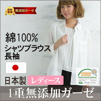 """""""It is made in Japan"""" for the additive-free gauze (R) cotton 100% / heat rash measures sweat perspiration fast-dry / circle washing OK/ sweat measures of blouse shirt, long sleeves / off-white blue baby pink, dark blue skin care ★ row of pine trees made"""