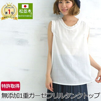 """Genuine gauze frill tank top * navy, blue, pink, one piece of off-white * Lady's-free skin care ★ cotton 100% gauze makeup / Sarah re-cool sweat measures circle washing OK skin roughness heat rash measures sweat perspiration & fast-dry """"product made"""