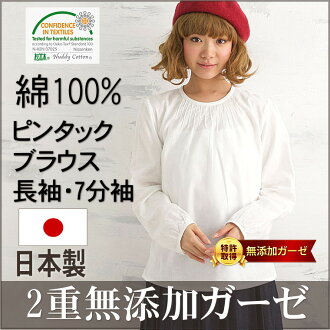 """""""Japan is made"""" in a heat rash measures sweat perspiration fast-dry circle washing OK row of pine trees for sleeve & long sleeves / off-white, a navy, beige, the comfort cotton 100% sweat measures of the no addition non-experience that is kind to gen"""