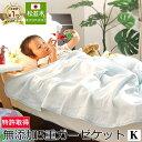 楽天1位 松並木 本物のガーゼケット キッズ/ジュニア (大人 ハーフサイズ) 100×140cm 綿100%【特許 無添加ガーゼ5枚…