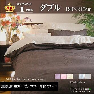 非添加劑 3 重紗布蓋雙 190 × 210 釐米米色粉色薰衣草灰色棕色純色棉被被套日本製造的溫暖溫暖蒸renai 不踢立即