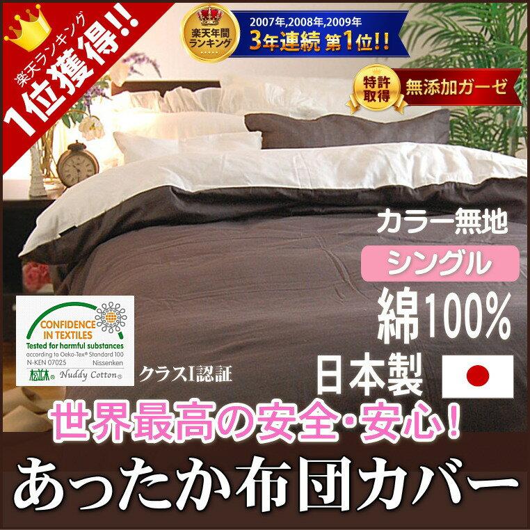掛け布団カバー シングル 150×210cm あったか3重ガーゼ ベージュ ショコラブラウン ピンク ラベンダー ブルー グレー カラー6色 綿100% 日本製 本物のガーゼ 無添加 松並木オリジナル あったか 布団カバー リバーシブル