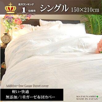 在日本羽絨被蓋單 150 x 210 釐米 ★ 松樹木免費紗布灰白色的輕便、 舒適 ♪ 無添加劑的紗布 1 剪裁棉被蓋皮膚護理皮膚皮膚睡覺蓋棉被被套時那美